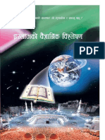 A , Brief , Illustrated  , Guide , to , Understanding , Islam , by , Nepali , language