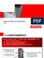 4.OracleExadata_GoldenGate