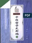 中国哲学史新编(下)-冯友兰