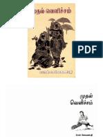 muthalvelicham-ponselvaganapathy