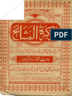 Tazkra Tul Mashaikh by Moulana Hamid Ali Khan Sahib Rehmat Ullah Alleh