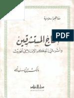 إنتاج المستشرقين وأثره في الفكر الإسلامي الحديث