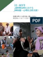 災害・紛争等人道的緊急時における精神保健・心理社会的支援