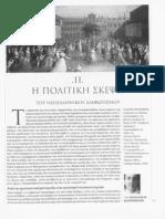 Κιτρομηλίδης, Η πολιτική σκέψη του Νεοελληνικού Διαφωτισμού, ΙΝΕ, τ2, σσ27-38