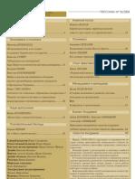 "Журнал ""Персонал""  2004-09"