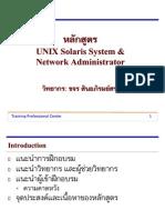 หลักสูตร UNIX Solaris System & Network Administrator