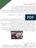 الأعياد الوطنية في الجزائر