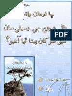paulp_sindhi1   Sindhi edition 1
