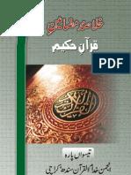 Khulasa Mazameen-e-Qur'aan Para 29