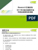 iResearch-2011年中国互联网市场年度总结报告标准版