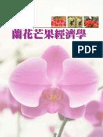 蘭花芒果經濟學