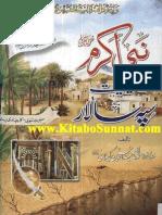 Nabi Akram (SAWW) Bahasiyyat e Sipaah Salaar