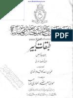 Tabqat-e-Kabeer-6