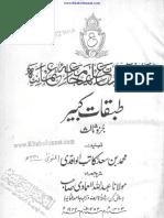 Tabqat-e-Kabeer-3
