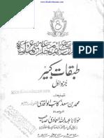 Tabqat-e-Kabeer-1