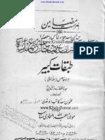 Tabqat-e-Kabeer-Jidl-5