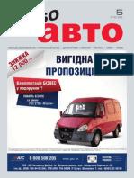 Aviso-auto (DN) - 5 /200/
