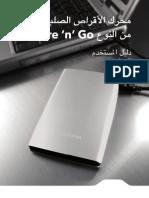 Store n Go User Guide ARABIC