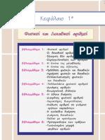 [a Gumnasiou]Mathimatika-Theoria-Askiseis Kefalaio 1