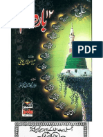 12 Imam by Molana Jaami
