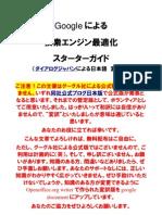 Google SEO Starter Guide Jp 081117 3