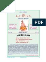 gaudiya math chennai / The Gaudiya February 2012