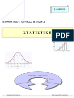 3. Στατιστική - Μαθηματικά γενικής παιδείας