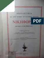 ΑΚΟΛΟΥΘΙΑ ΝΙΚΗΦΟΡΟΥ ΜΑΡΤΥΡΟΣ 9 ΦΕΒΡΟΥΑΡΙΟΥ