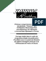 Греймас А. Структурная семантика. Поиск метода (2004)