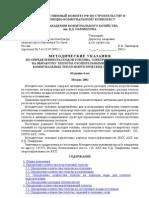 metod_uk_panfilov