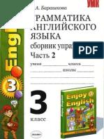Е.А. Барашкова Сборник упражнений К учебнику Биболетовой Enjoy English 3 класс