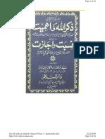 Hazrat Maulana Ilyas R.a Zikr Ul Allah Ki Ahmiat