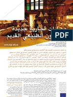 a21201005 ENPI Lebanon Cosmetics(Ar).v.2