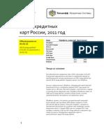 Рынок кредитных карт России в 2011 году