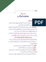 Jhar Phonk aur taveez gande ka huqum urdu - جھاڑپھونک اورتعویذ گنڈے کا حکم