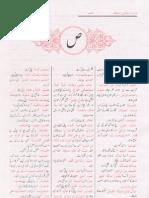 14 - S'aad -( Page 457 - 489 )
