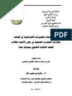 اثر استخدام المختبرات الافتراضية في اكساب مهارات التجارب المعملية في مقرر الاحياء لطلاب الصف الثالث الثانوي بمدينة جدة