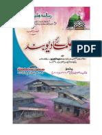 Aqaaid-Ulama-e-Deoband-Unhi-Ki-Kitabon-Se