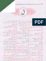 21 - Qaaf  - ( Pages 663 - 731 )