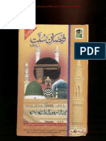 Faizan e Sunnat on Sunnahs of Prophet Muhammad Saw by Sunni Scholars