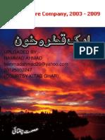 Aik Qatra Khoon by Ismat Chughtai