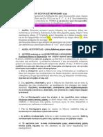 Alfavitiko Evretirio Gia Aft Hair Eta 111207