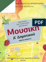 Mousikh-Biblio_Mathiti