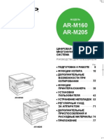 ARM160-M205_OM_RU