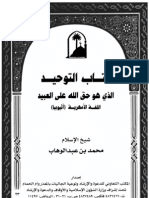 The Book of Tawheed ( Amharic )