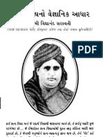 Scientific Basis of Vedic Revelation