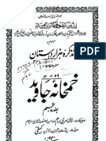 Khum Khan E Javed jild 5