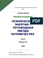 Рудзитис Р. - Психическая энергия - путеводная звезда человечества (Учение жизни) - 2006