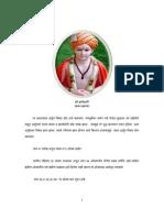 2 pratham bhag