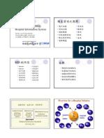 醫院資訊系統